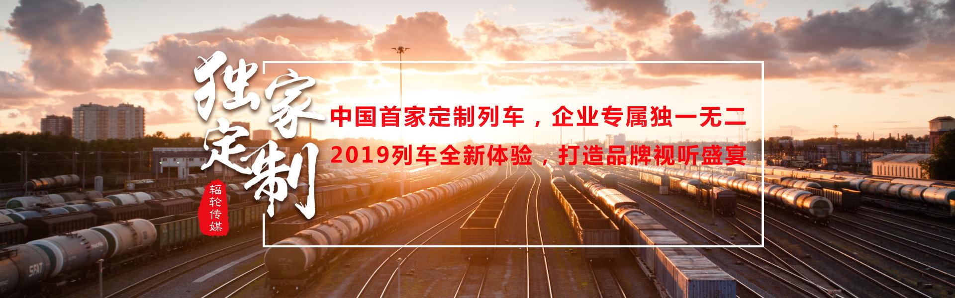 辐轮传媒,专业铁路传媒公司,列车媒体