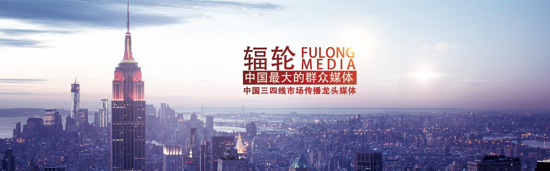 辐轮传媒,铁路列车媒体,铁路列车广告,普铁列车媒体
